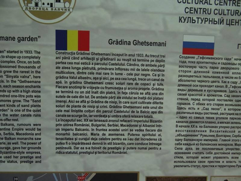 16. Gradina Ghetsemani