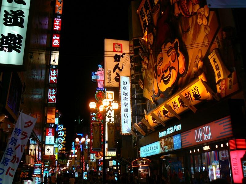 07. Distractii Osaka