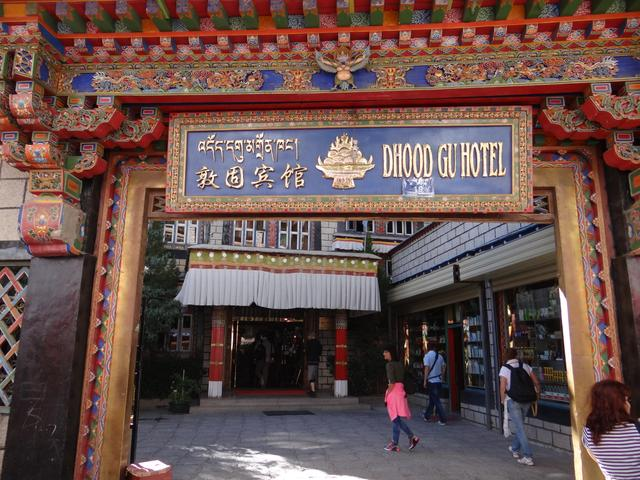 11. Hotel Dhod Gu Lhasa