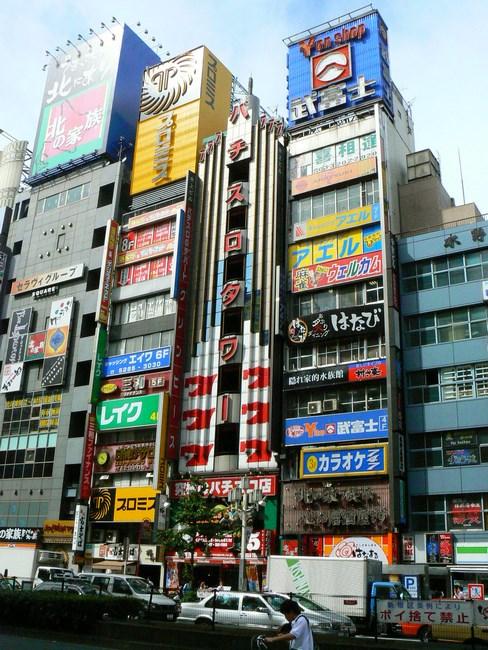 Reclame Tokyo