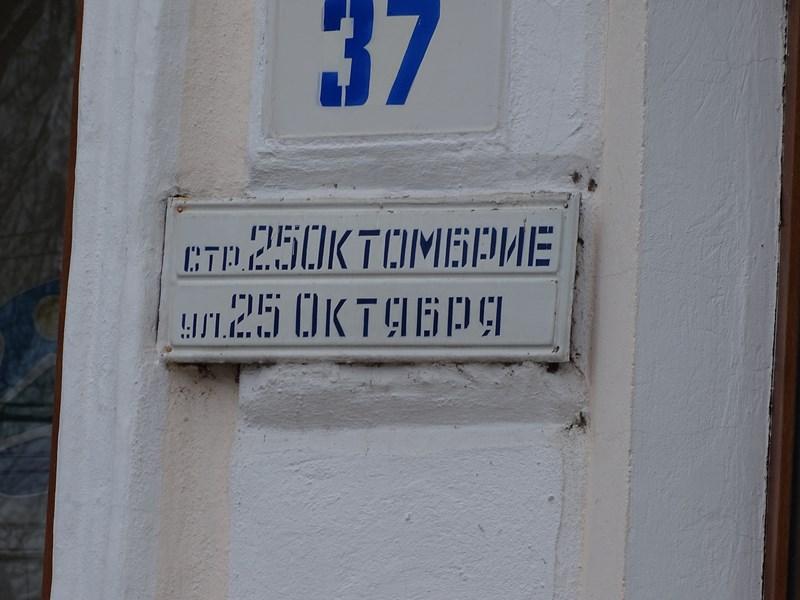 Limba Moldoveneasca La Tiraspol