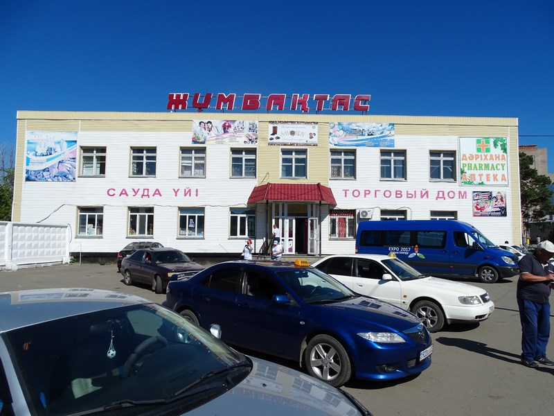 Centru Shopping Burabay