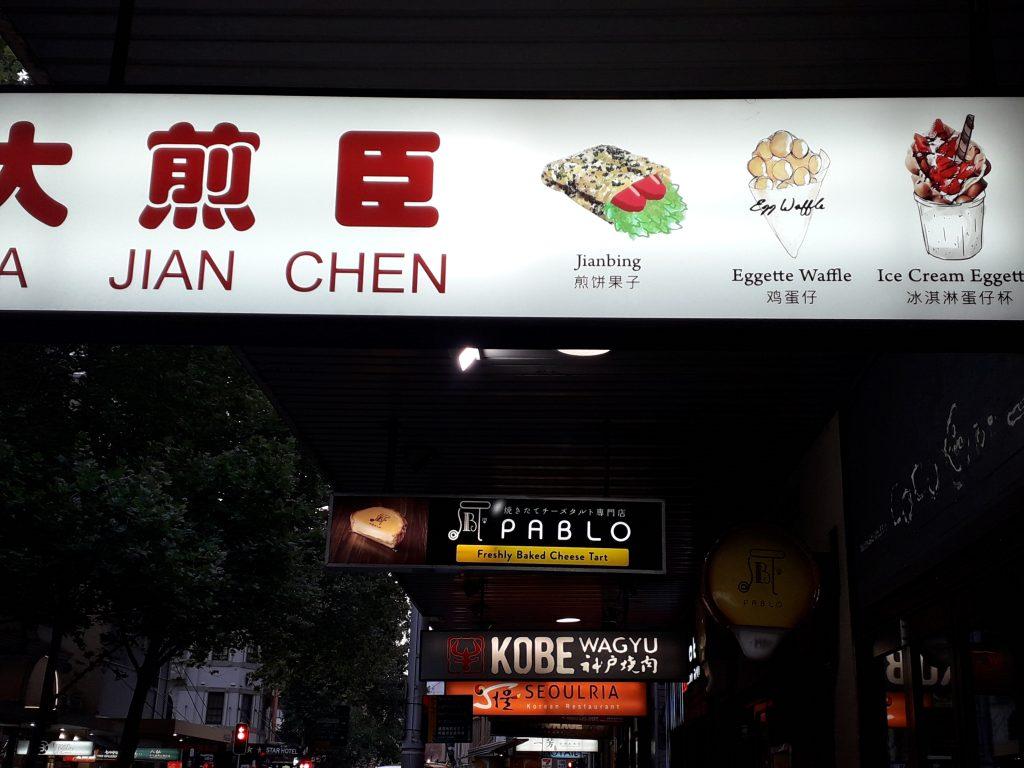 Cina Chinatown