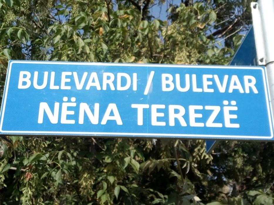 Bulevardul Maica Tereza Pristina